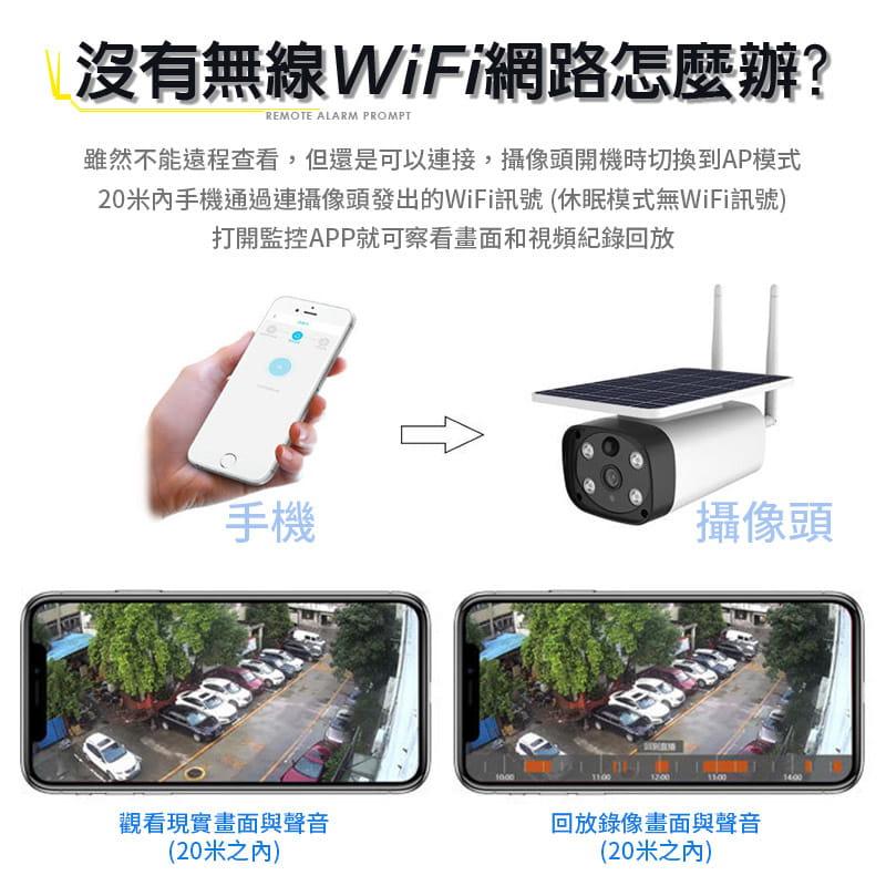 【Leisure】星光級夜視 WIFI太陽能監視器 買就送4顆原廠電池 監視器 無線監視器 戶外監視器 16