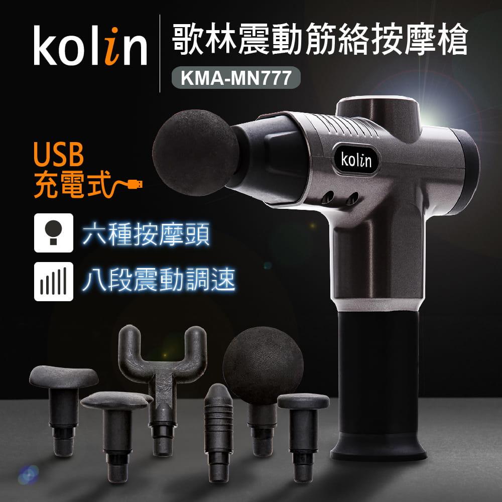 Kolin歌林震動筋絡按摩槍KMA-MN777(震動筋絡/舒緩筋膜/運動按摩)