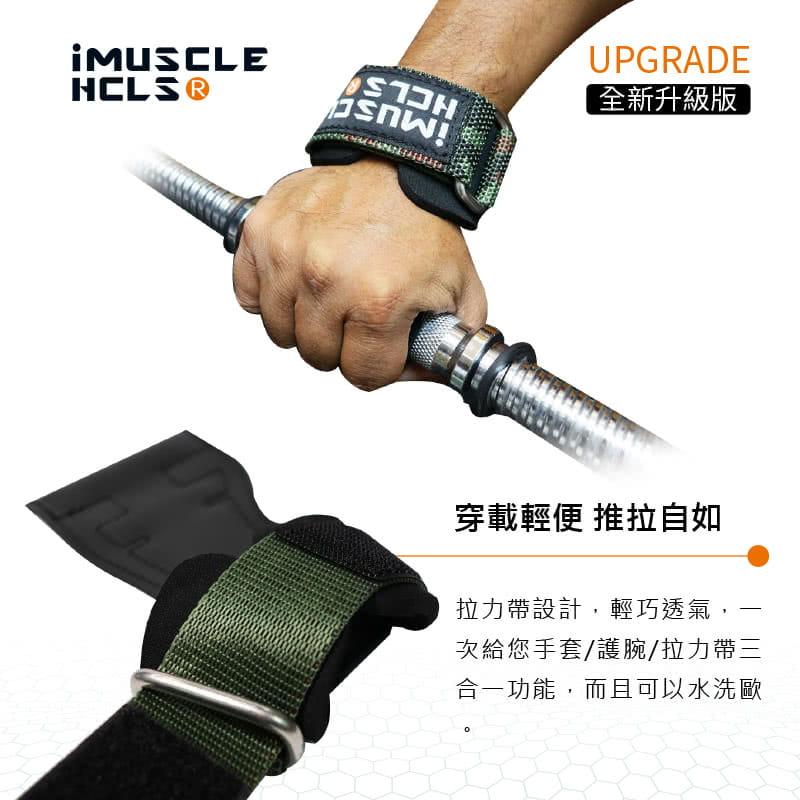 【iMuscle】三合一健身拉力帶 (四色隨選) 3
