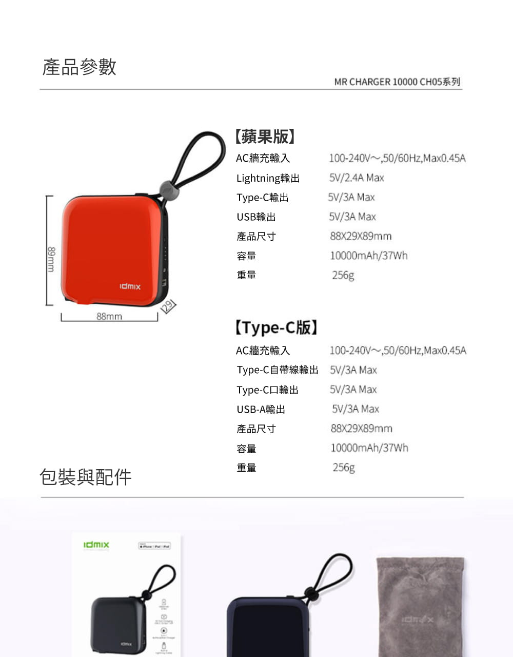 idmix  10000 MFI 旅充式行動電源(CH05)-Lightning版 9