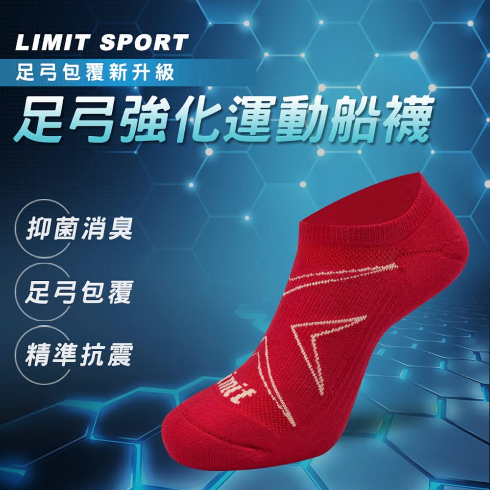 【力美特機能襪】足弓強化運動船襪(紅) 0