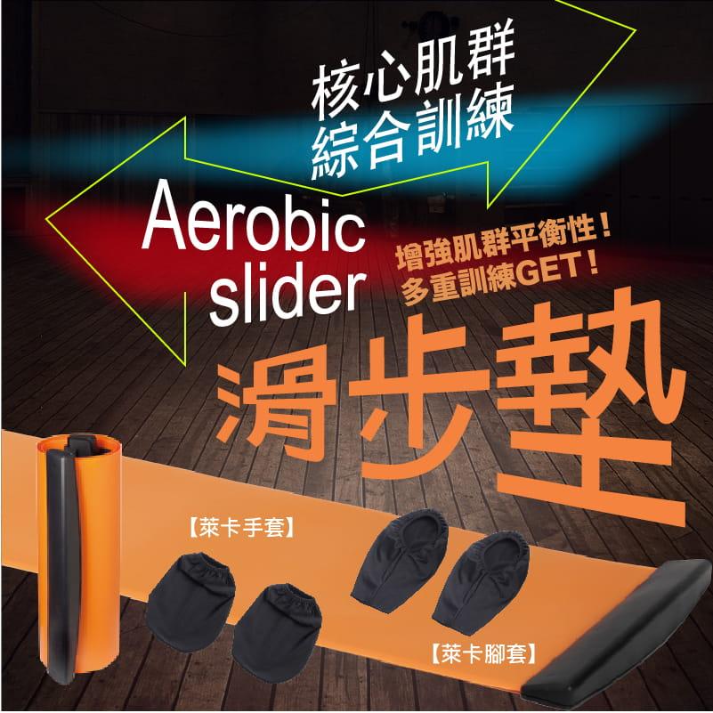 【台灣橋堡】女人我最大 推薦 超有氧滑步墊 在家也能easy瘦 9