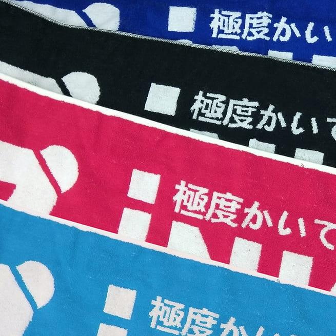 棉織運動毛巾