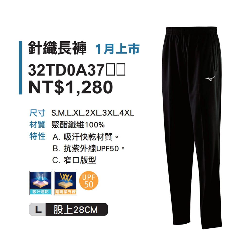 【MIZUNO】 美津濃  男 針織長褲 1
