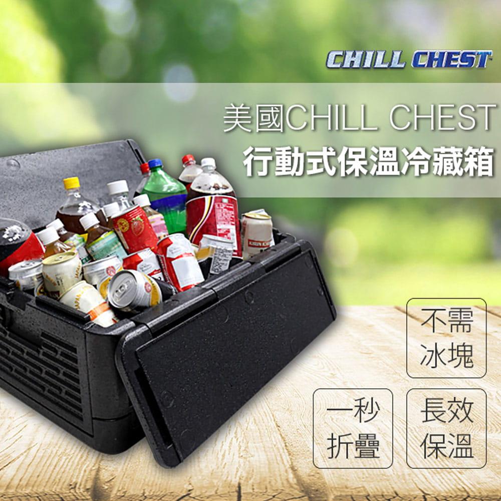 美國Chill Chest 行動式保溫冷藏箱