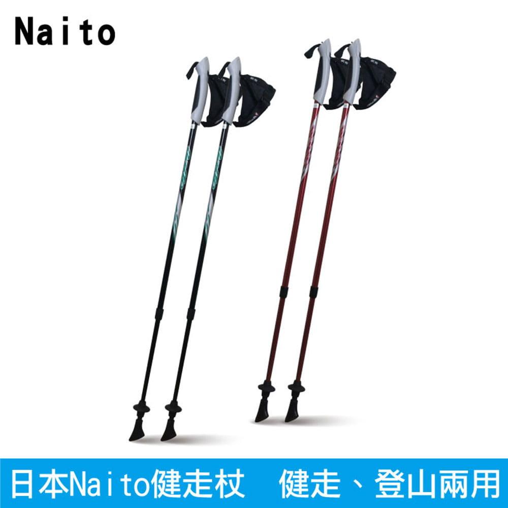日本Naito 兩節伸縮健走杖 一組兩支 (超輕量航太鋁合金 健走/登山兩用)