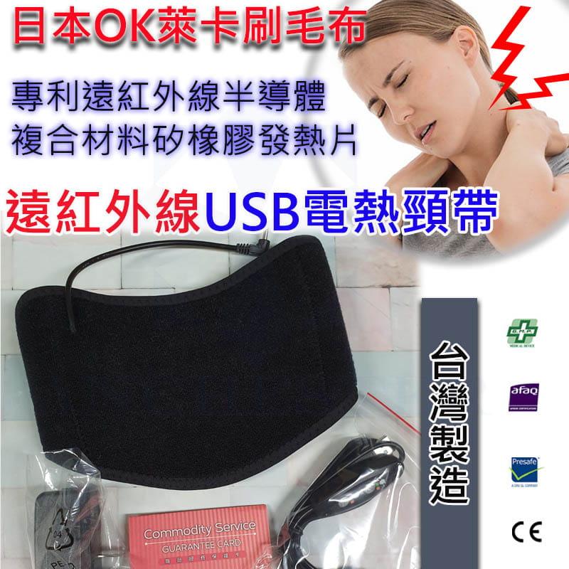台灣製 遠紅外線USB電熱頸帶 溫熱頸帶 熱敷頸帶