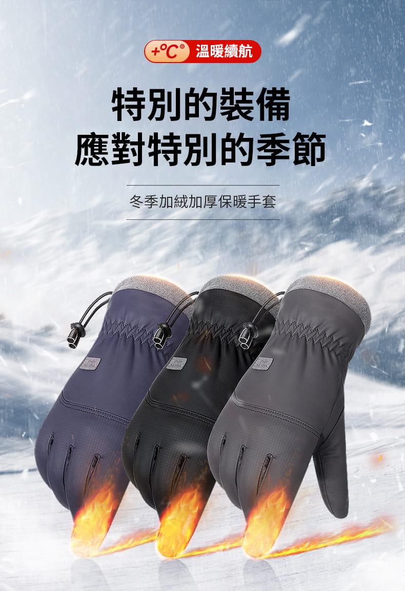 秋冬騎行防風防水加絨保暖手套 0