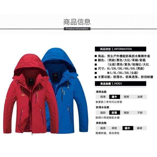 男女戶外機能防風防水衝鋒外套 7