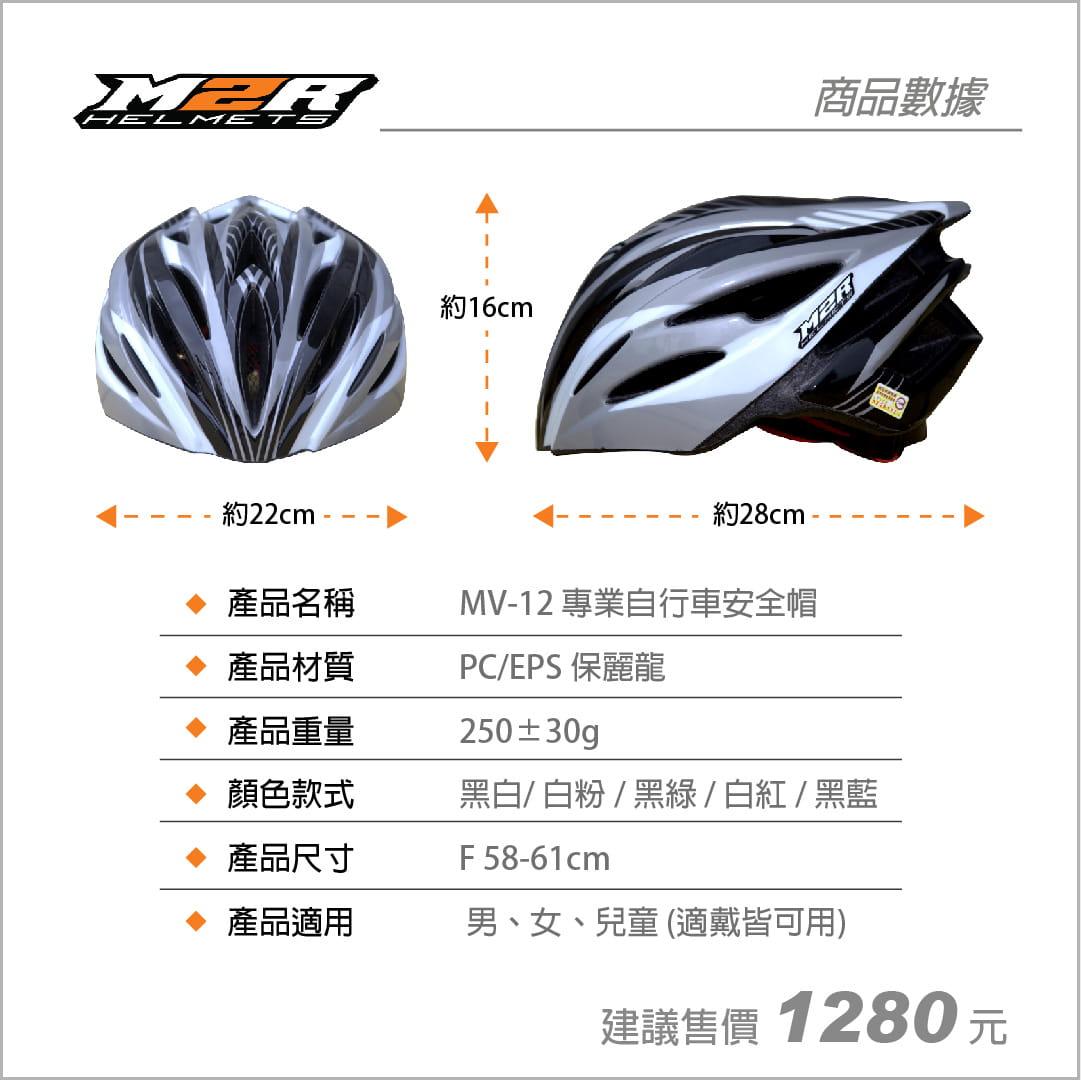 【路達自行車衣館】M2R 》MV12專業自行車安全帽 MV12-09-00 ★白紅 10