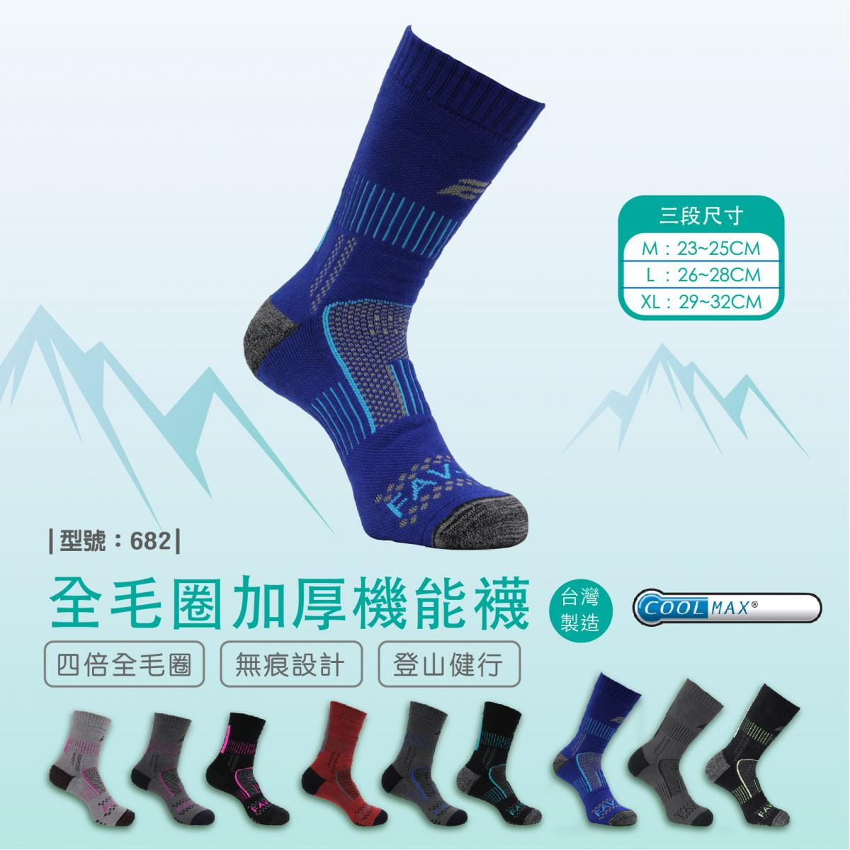 【FAV】加厚機能登山襪 0