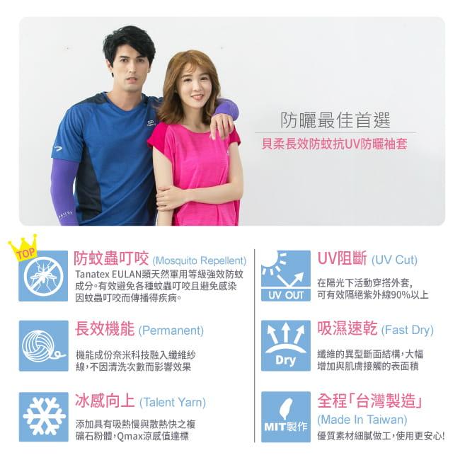 【Peilou】涼感防蚊抗UV袖套(成人+兒童) 18