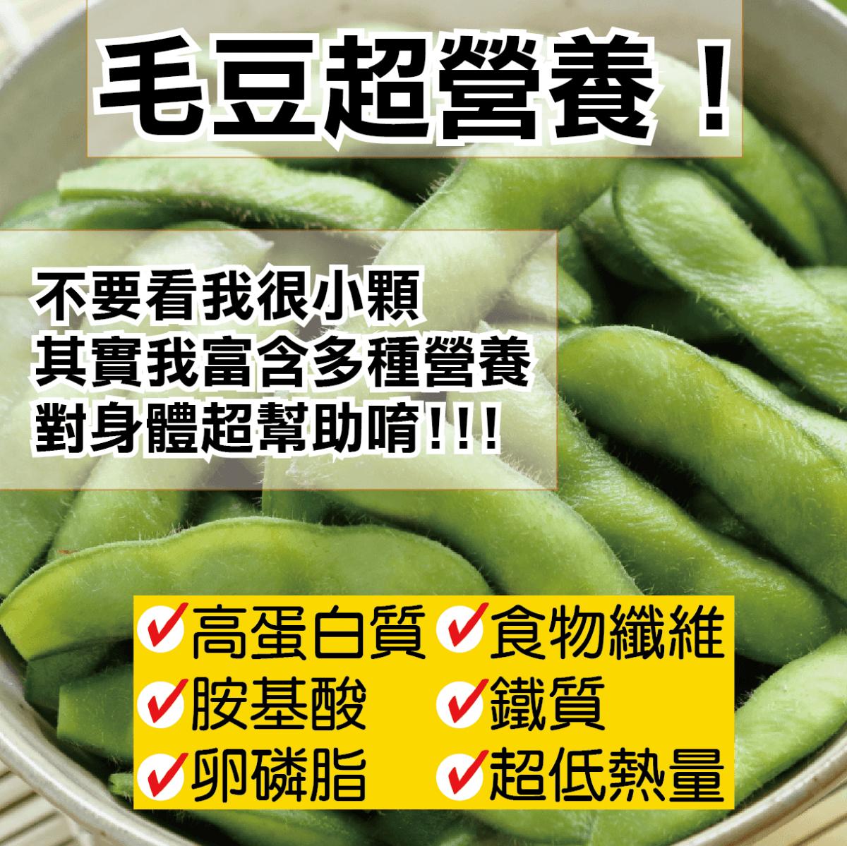【田食原】新鮮冷凍毛豆仁 300g 養生即食 健康減醣 低碳飲食 健身餐  卵磷脂  冷凍蔬菜 1