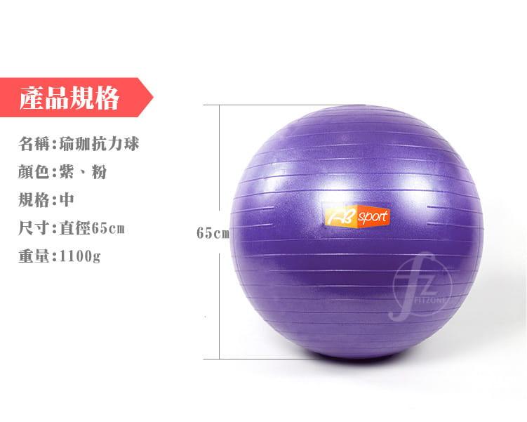 【ABSport】65cm 防爆瑜珈球/韻律球/球彈力球/抗力球/運動球/健身球/復健球/感覺統合球 1