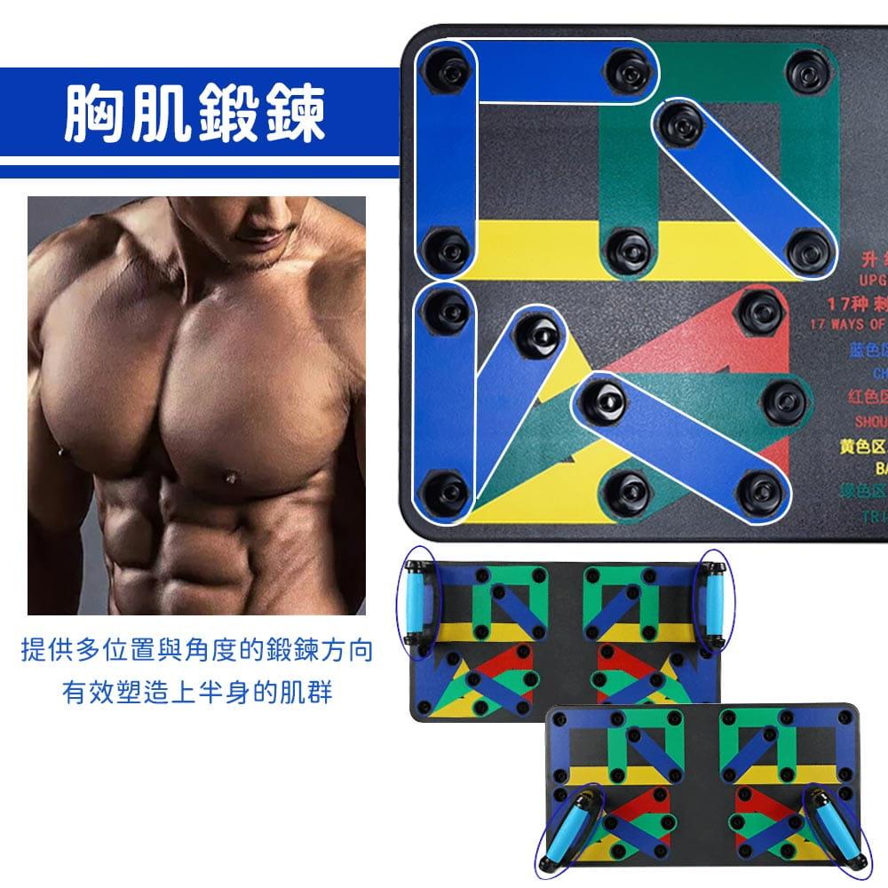 多模式伏地挺身訓練板-進階款17模式 6