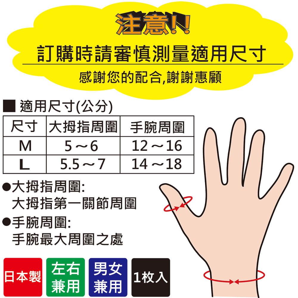 【Alphax】日本製 遠紅外線拇指護腕固定帶 5