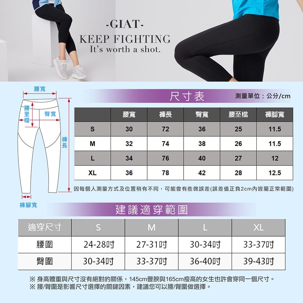 【GIAT】台灣製UV排汗機能壓力八分褲(馴魂褲) 12