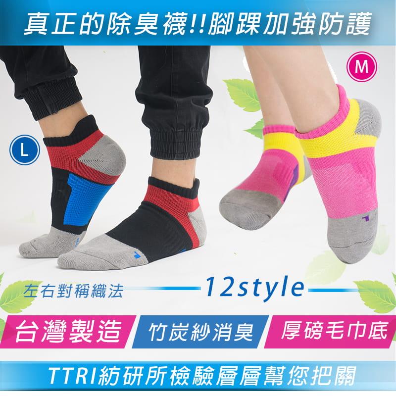 MIT除臭足弓防護機能健康襪 0
