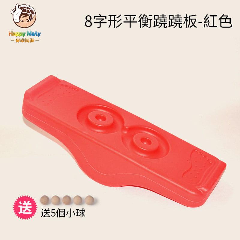 兒童平衡板家用幼兒園運動前庭玩具8字形平衡翹翹板 14
