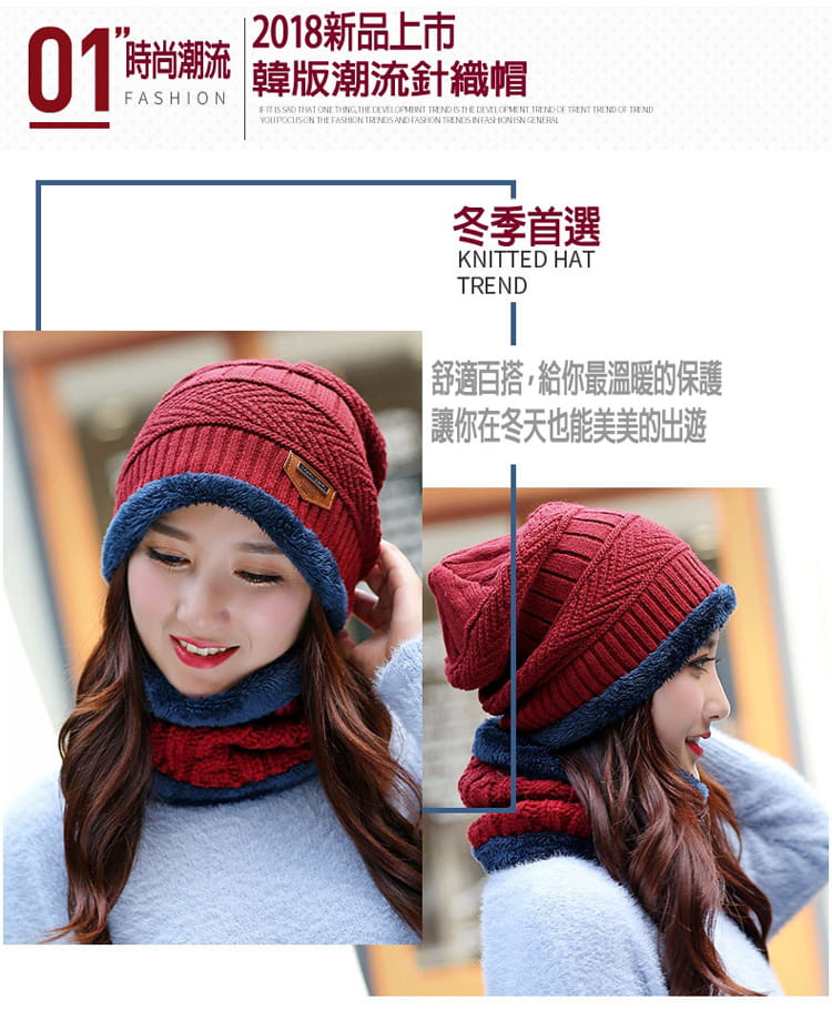 【JAR嚴選】時尚情侶針織圍脖頭帽組 3