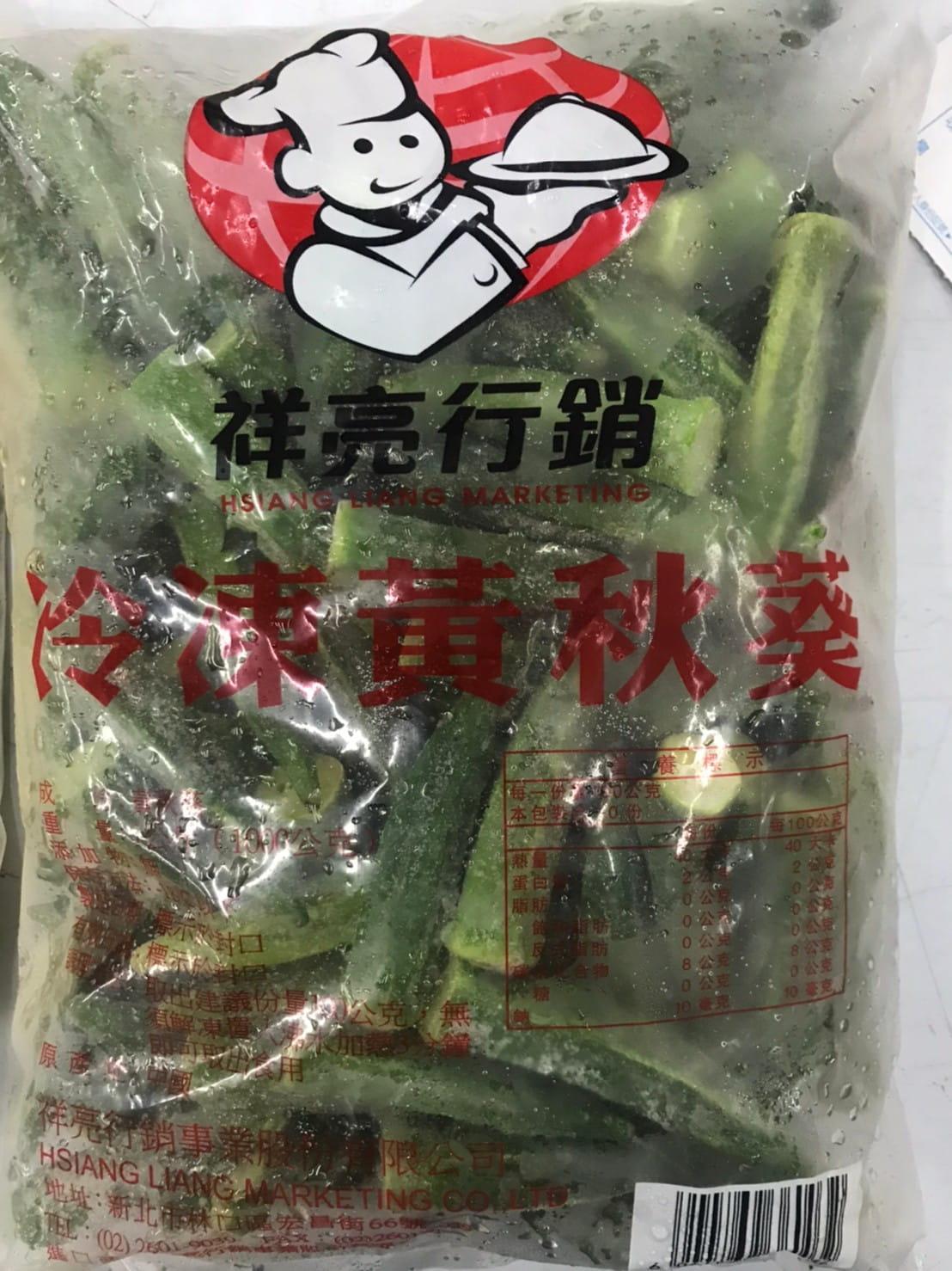 《極鮮配》頭好壯壯超新鮮零脂肪冷凍蔬菜系列 4