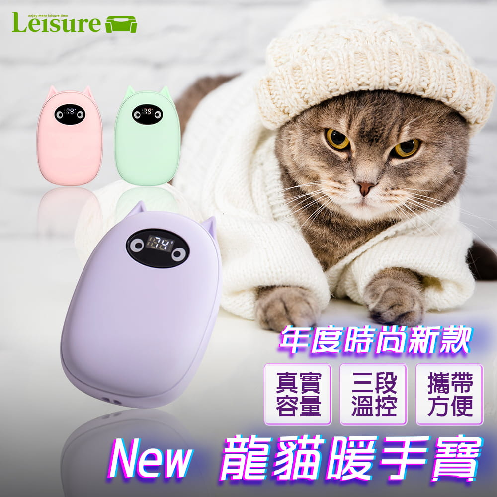 【Leisure】【龍貓造型】充電暖手寶 智能恆溫 電量顯示 快速發熱 隨插隨充 0