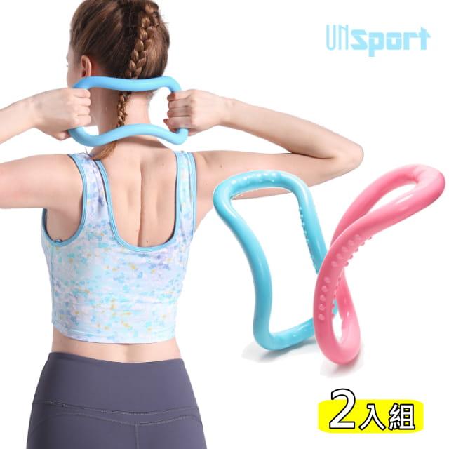【Un-Sport高機能】健身按摩瑜珈環/開肩瘦背/普拉提斯伸展環-超值2入 0