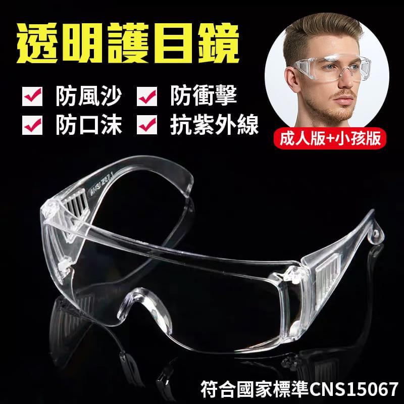MIT 戶外護目鏡抗UV400 檢驗合格 (可套式) 0