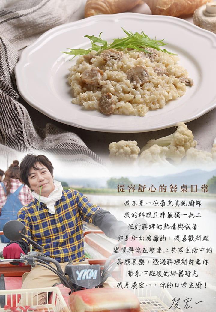 【愛上健康】牛肝菌奶油蘑菇白花米 4