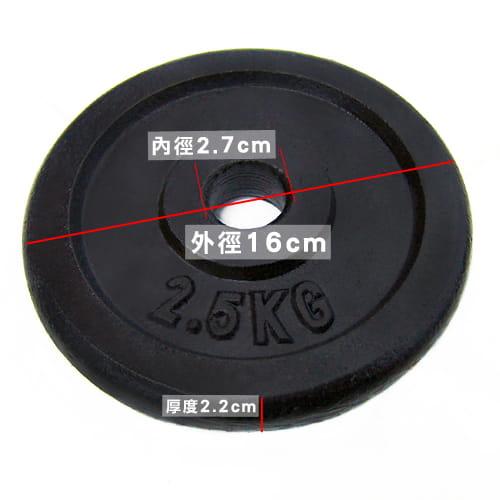 2.5KG傳統鑄鐵槓片(兩入=5KG) (2.5公斤槓片.槓鈴片.啞鈴片) 1