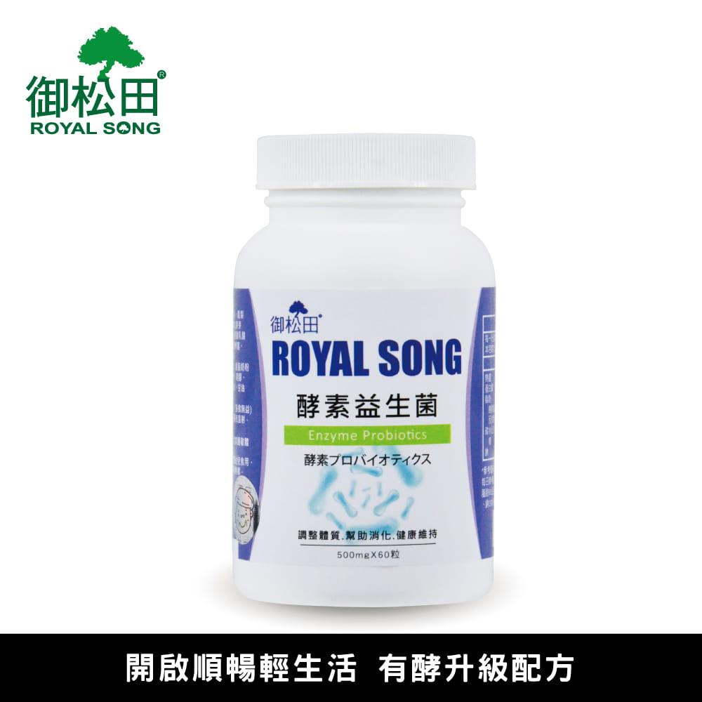 【Royal Song御松田】御松田-酵素益生菌(60粒/瓶) 0