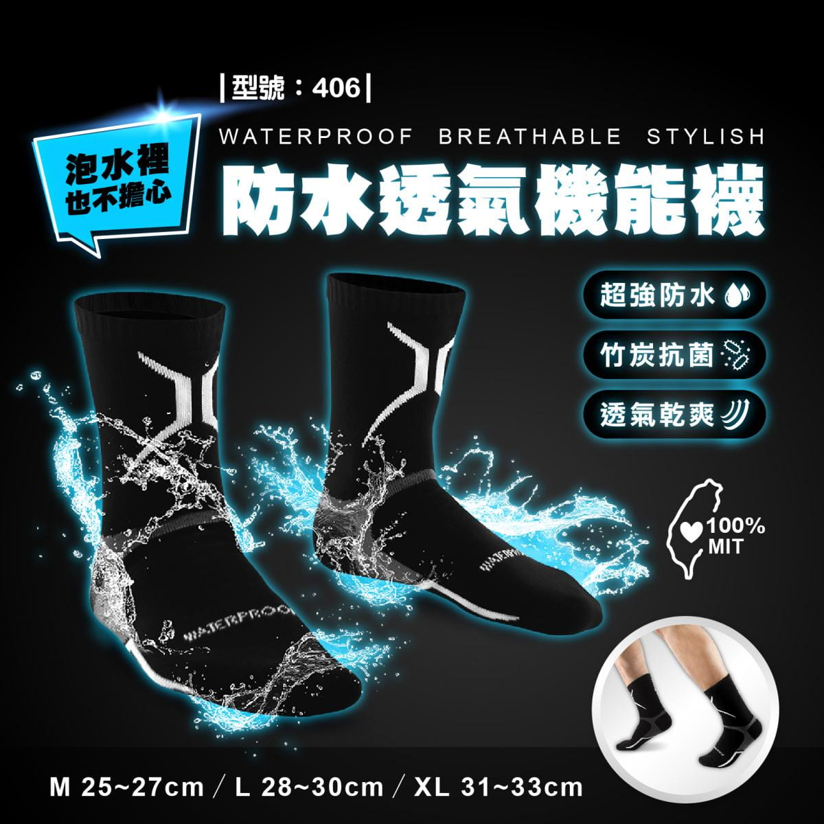【FAV】防水透氣機能襪 0