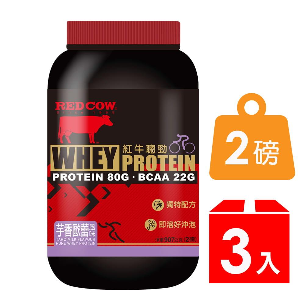 【RED COW紅牛聰勁 】即溶乳清蛋白-芋香歐蕾風味/2磅(3罐) 0