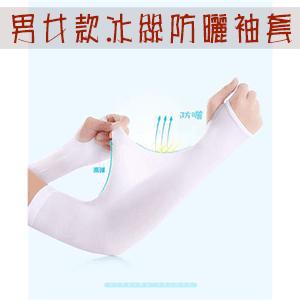 【JAR嚴選】男女通用款冰絲防曬彈力親膚袖套 0