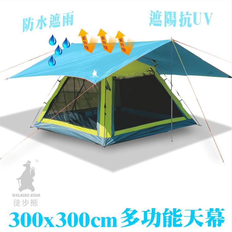 【徒步熊】天幕 300x300cm 抗UV 0