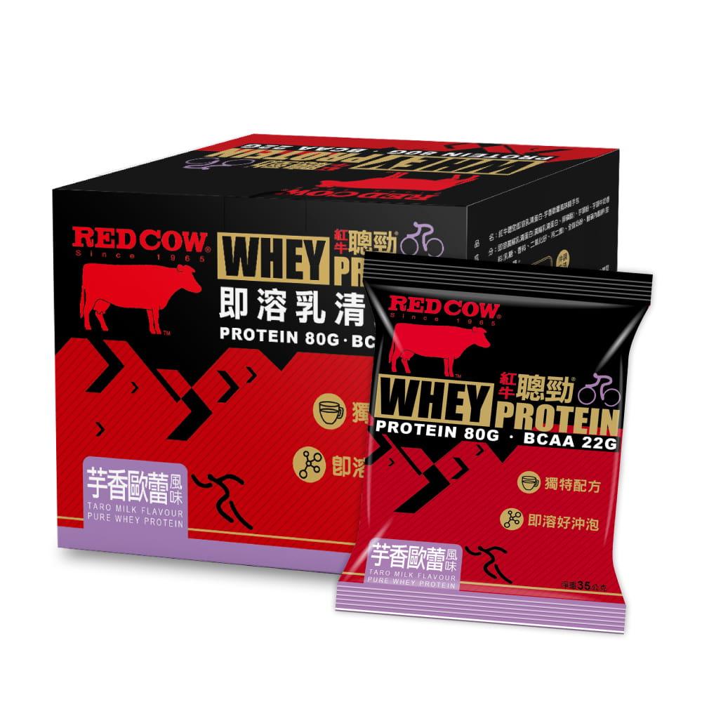 【RED COW紅牛聰勁 】聰勁即溶乳清蛋白隨手包-芋香歐蕾風味(35gX15包) 0