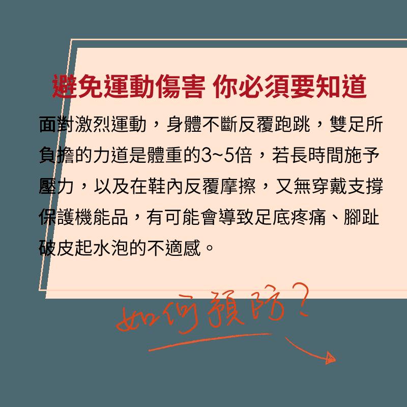 【sNug】極速五趾運動船襪 運動專業用襪 頂級規格 碟煞級止滑 加壓防護 健康除臭 4