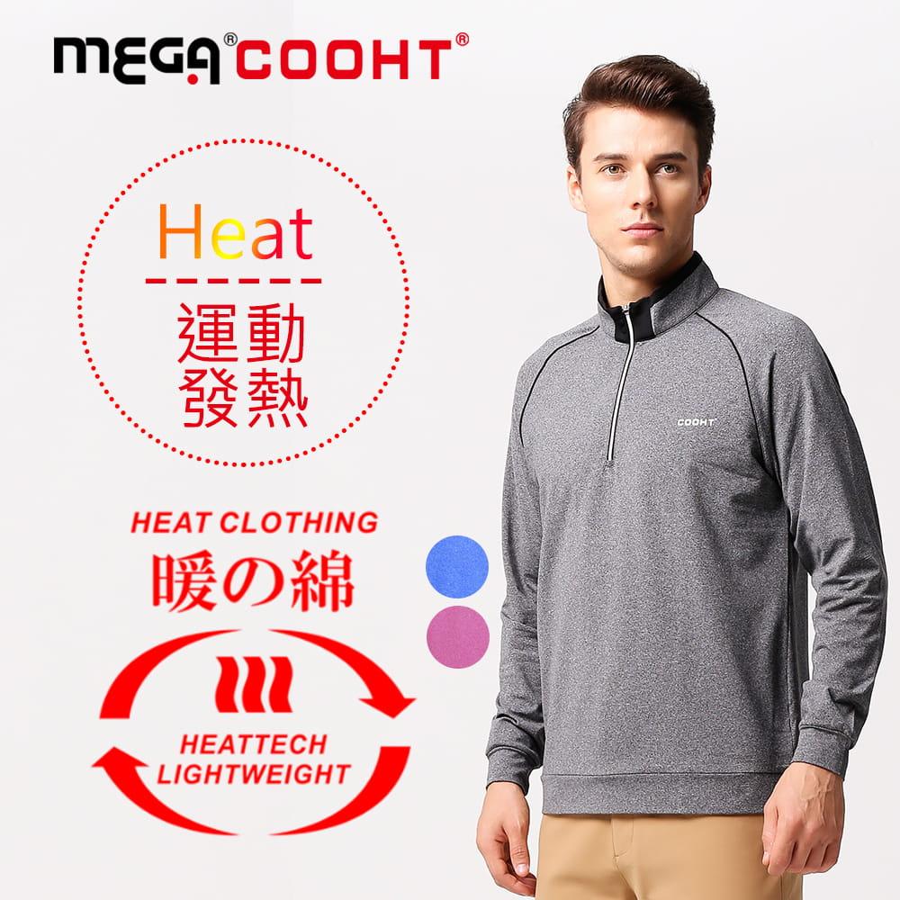 【MEGA COOHT】 男輕刷毛立翻領修身顯瘦經典款運動保暖衫 日本運動熱銷莫蘭迪色 0