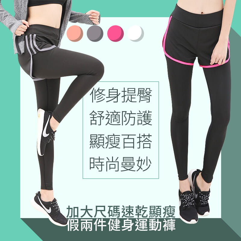 加大尺碼速乾顯瘦假兩件健身運動褲 0