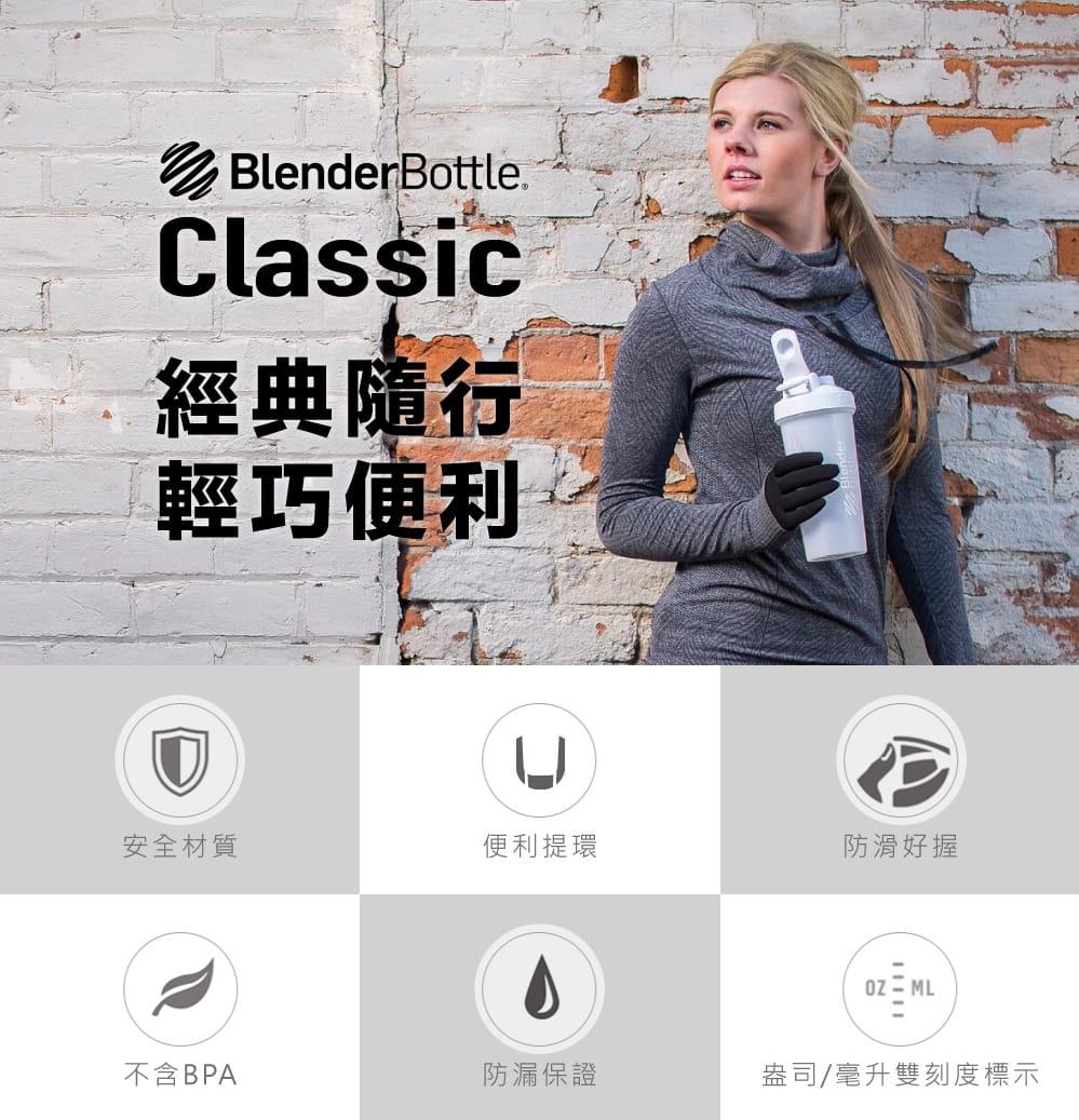 【Blender Bottle】Classic系列 弧線時尚 經典搖搖杯 20oz 6色 1