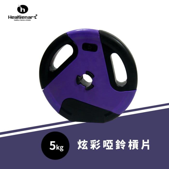 【Healgenart】5kg炫彩啞鈴槓片 0