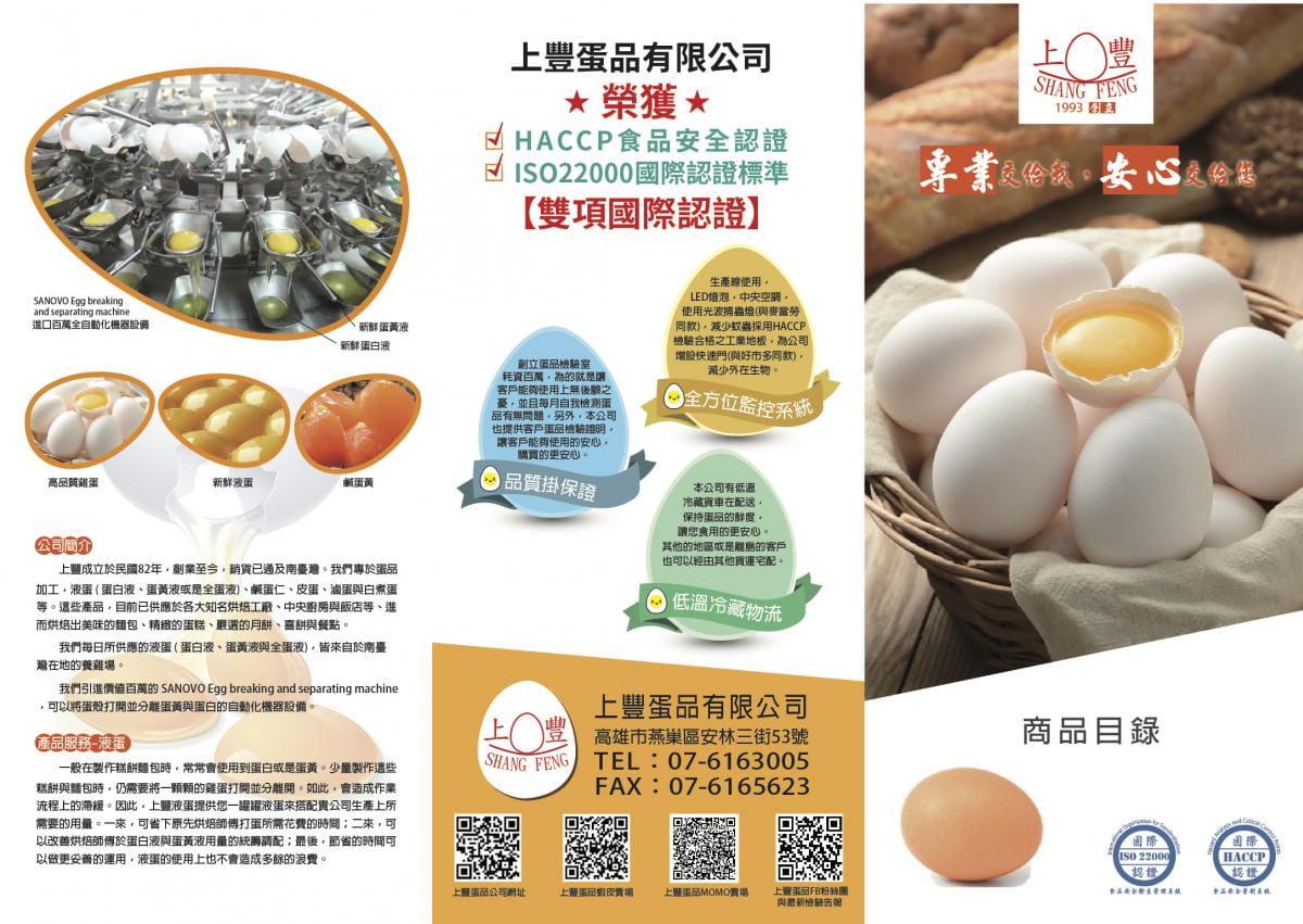 小農的蛋30顆(新鮮無藥殘無抗生素的雞蛋)-上豐蛋品有限公司(雞蛋.蛋白液.香蛋) 6