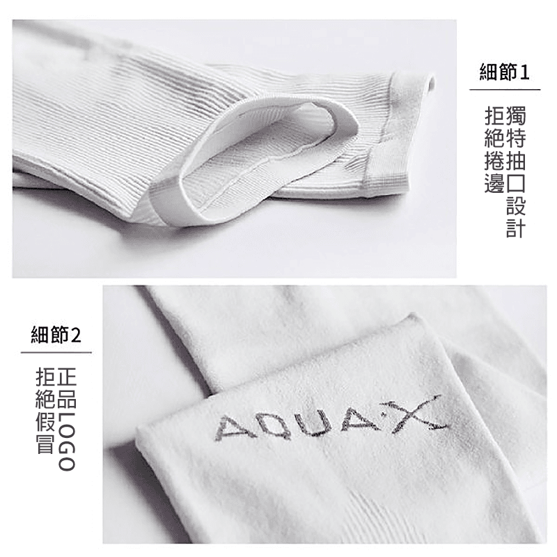 AQUA-X冰絲防曬袖套(無指款) 9