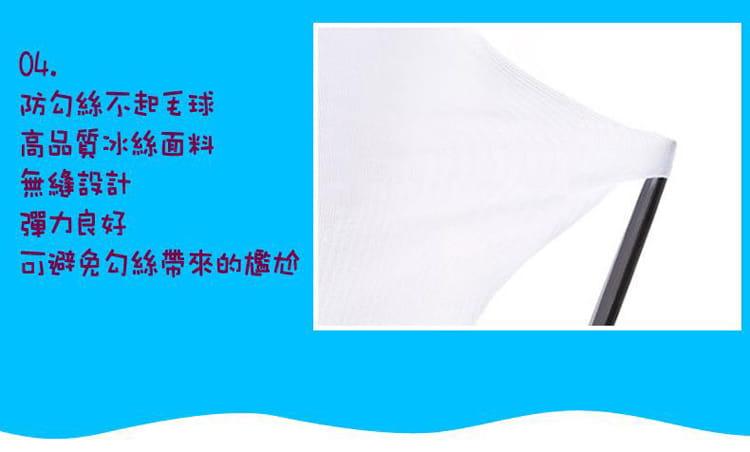 【JAR嚴選】男女通用款冰絲防曬彈力親膚袖套 5