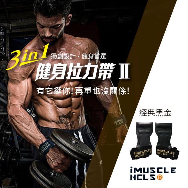 【iMuscle】三合一健身拉力帶 (四色隨選) 9
