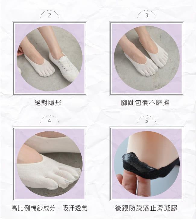 【Peilou】後跟防脫落隱形五指襪(3款可選) 14