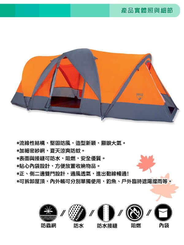 【Bestway】四人大型雙門式帳篷 2