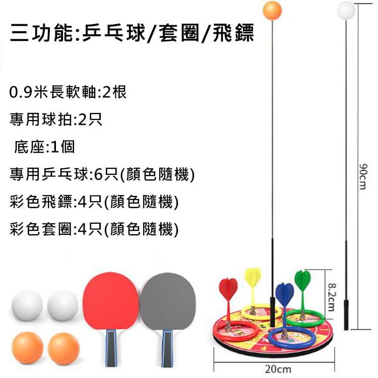 乒乓球訓練器  0.9米+彩色底座+6球(含拍、飛鏢、套圈) 0