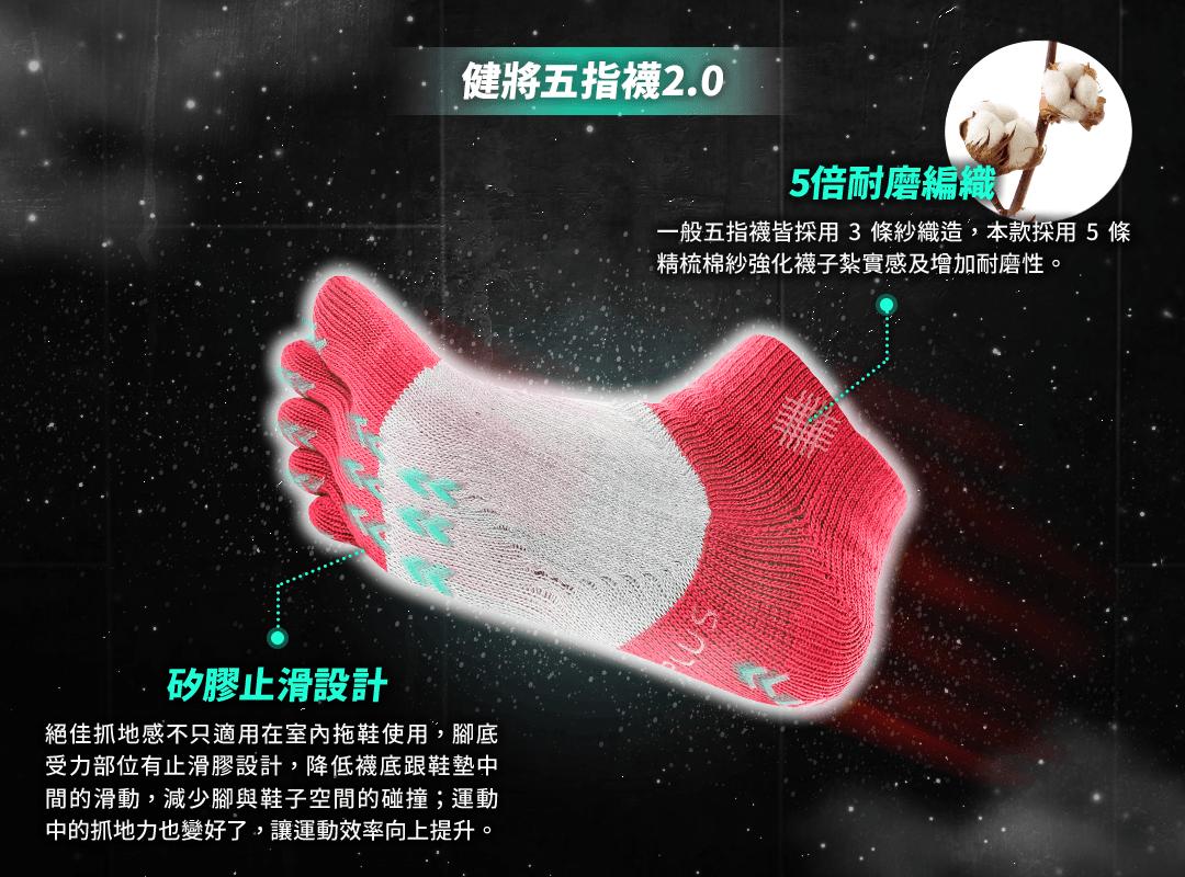 [WALKPLUS]側向足弓加壓款-健將五指襪2.0(M號)5雙 3