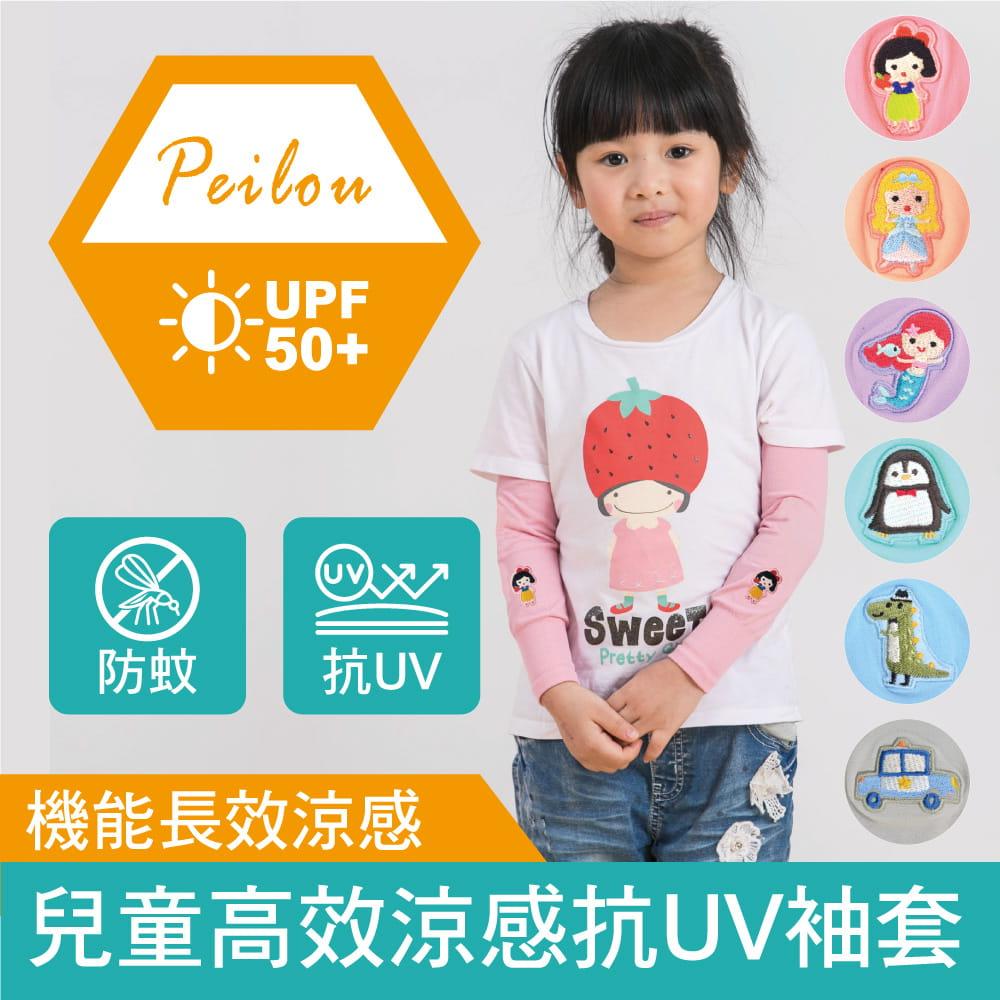 【Peilou】兒童高效涼感防蚊抗UV袖套-新款刺繡圖(多款可選) 0